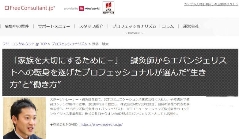 フリーコンサルタント.jpに代表渋谷のインタビュー記事が掲載されました