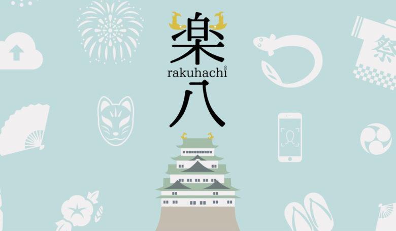 名古屋をもっとカッコよい街にしよう!「八の会」主催イベント 〜楽八(rakuhachi)〜を応援します
