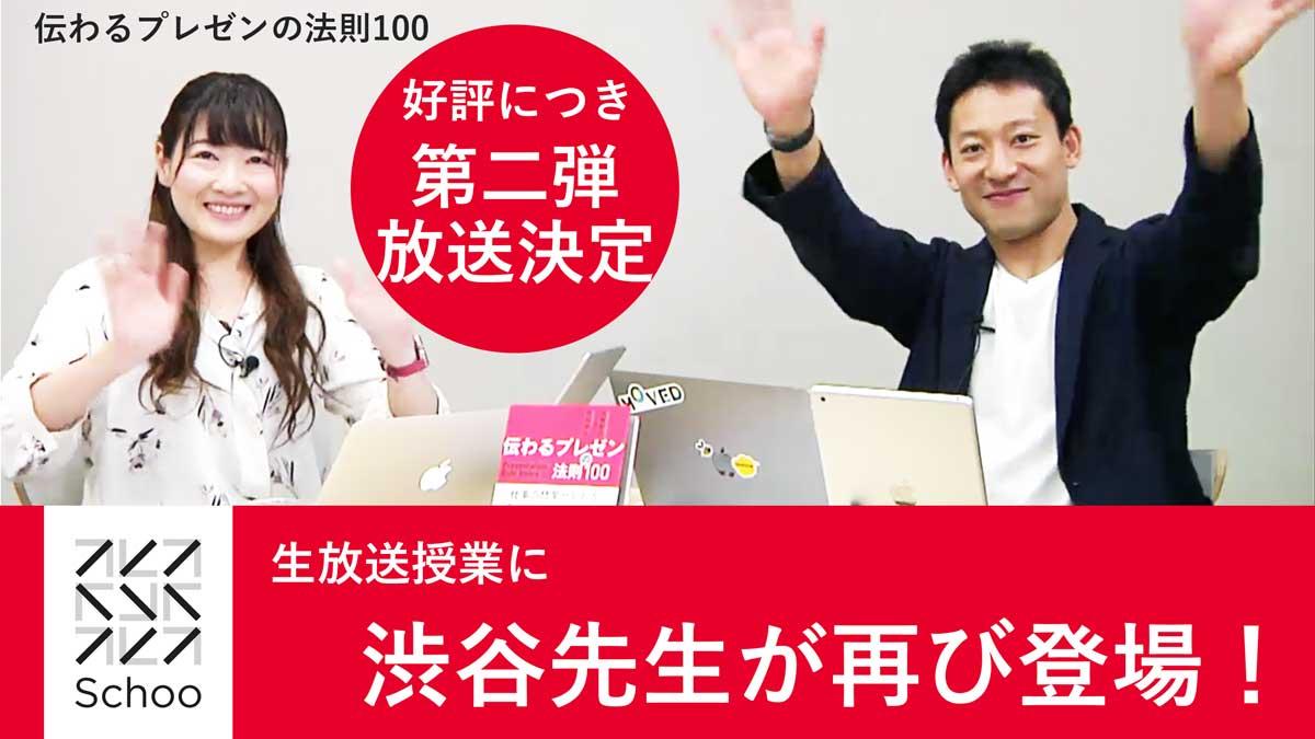 【好評につき第二弾!】代表の渋谷がSchoo生放送授業に再び登場します!