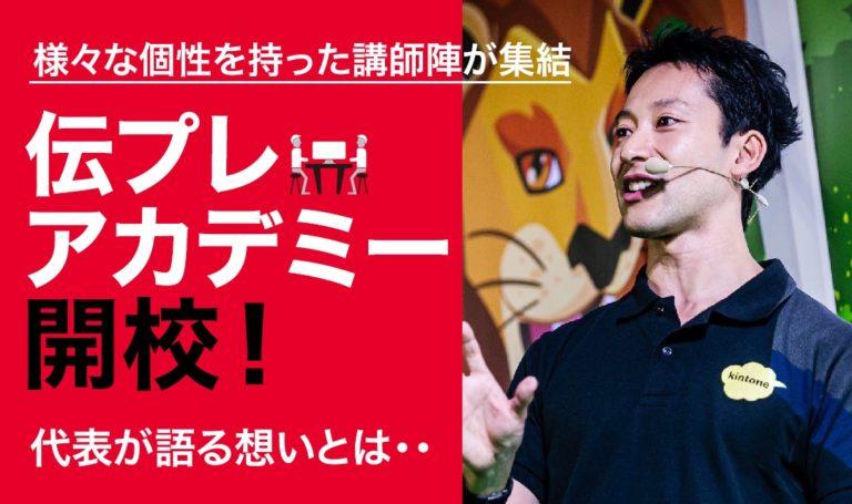 総合力を身につける『伝わるプレゼンアカデミー』開校。代表渋谷の想いとは