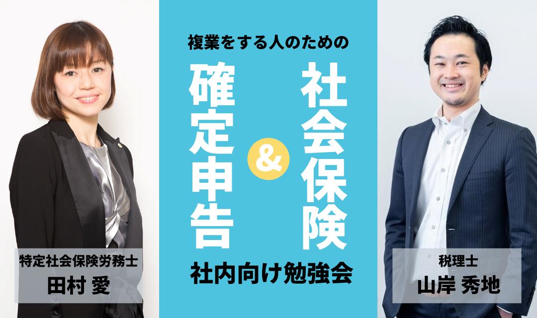 【福利厚生シリーズ】「社会保険&確定申告」社内向け勉強会を開催しました!