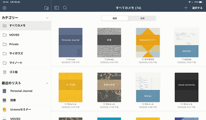 リモートワークのWEBツール、NoteShelf