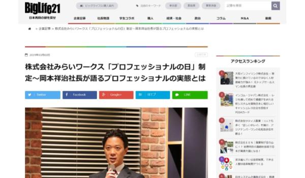 Biglife21に代表渋谷が登壇したパネルディスカッション記事が掲載されました
