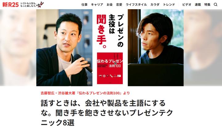 新R25に渋谷・吉藤のインタビュー記事掲載