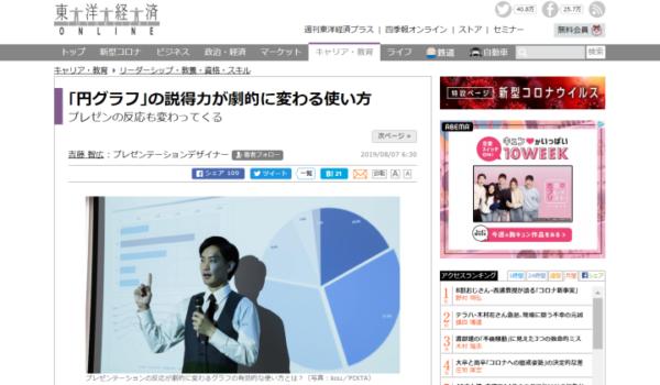 東洋経済オンラインにデザイナー吉藤のインタビュー記事が掲載されました