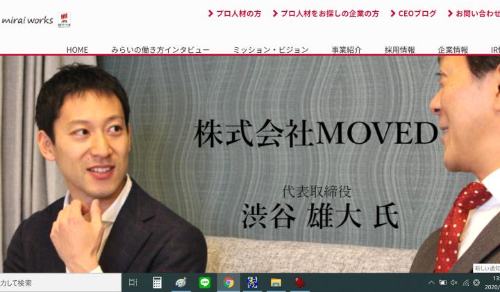 みらいワークス様に代表渋谷と山口のインタビュー記事が掲載されました