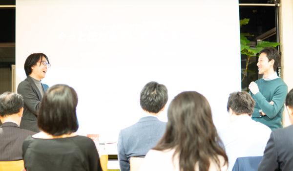 小山龍介さん×渋谷雄大 ストーリーと話し方ですぐ変わる!伝わるプレゼンセミナー