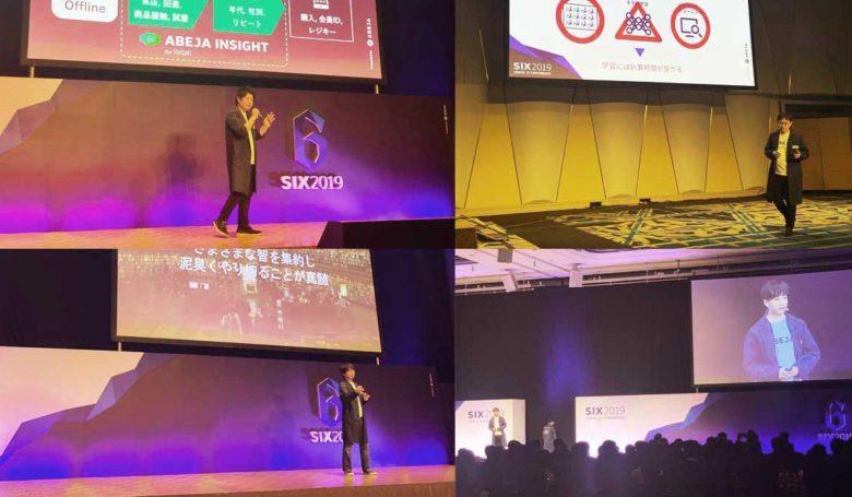 【イベント支援実績】ABEJA SIX 2019〜技が共創し、藝があつまる〜