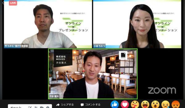 代表渋谷がSoloPro ソロプロライブに出演。テーマは「オンライン×プレゼンテーション」