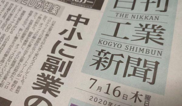 日刊工業新聞2020年7月16日
