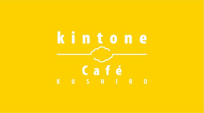 kintone Café釧路