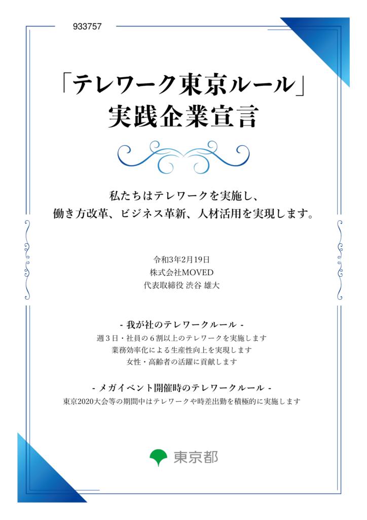 テレワーク東京ルール実践企業宣言