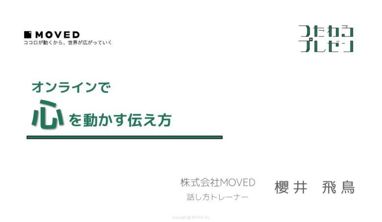 Famm&MOVEDオンラインセミナー
