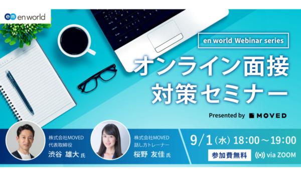 MOVEDエンワールドジャパン共催セミナー